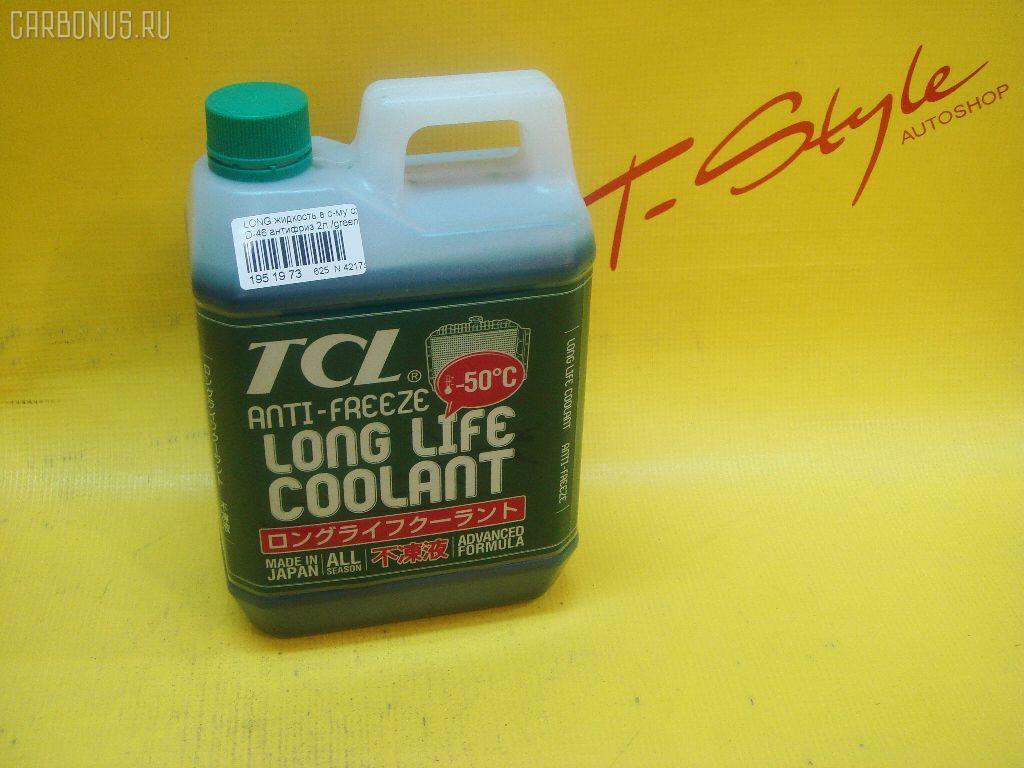 Жидкость в с-му охлаждения LONG LIFE COOLLANT. Фото 5