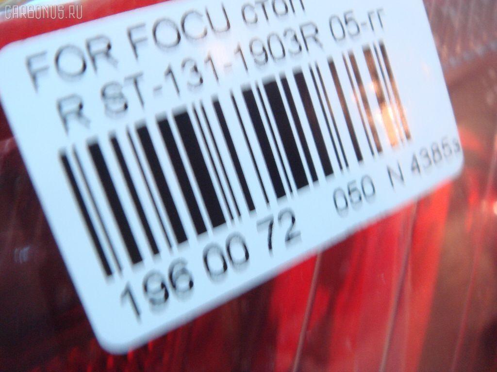 Стоп FORD FOCUS II CAP Фото 3