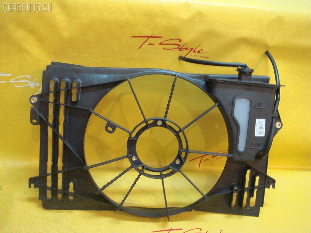 Диффузор радиатора TOYOTA COROLLA NZE121 1NZ-FE. Фото 3