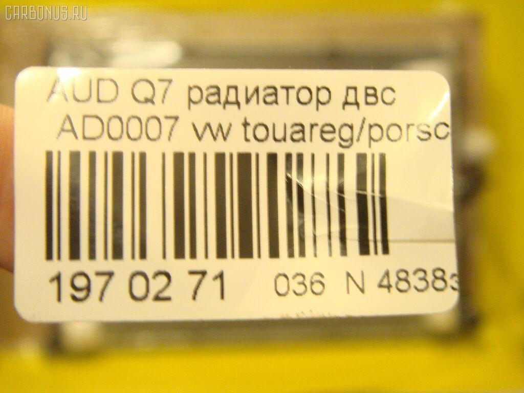 Радиатор ДВС AUDI Q7 4L Фото 3