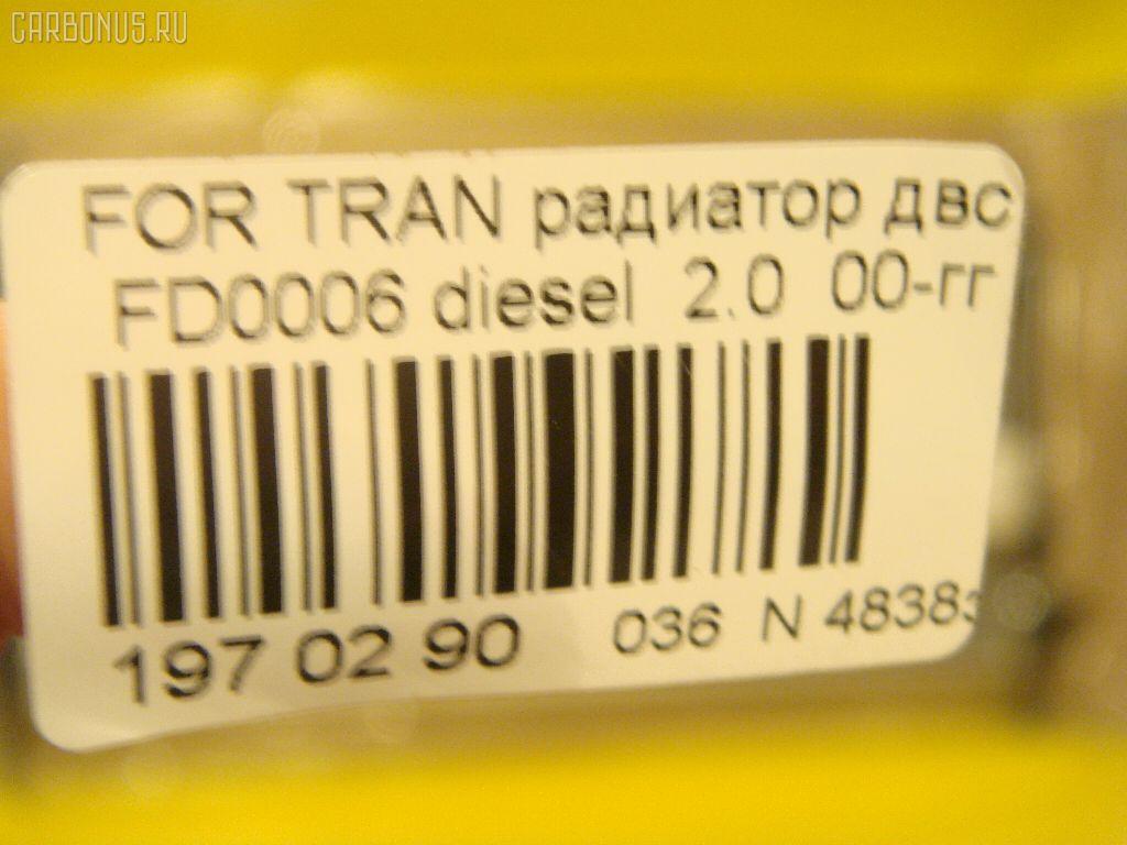 Радиатор ДВС FORD TRANSIT VI FY D3FA Фото 2