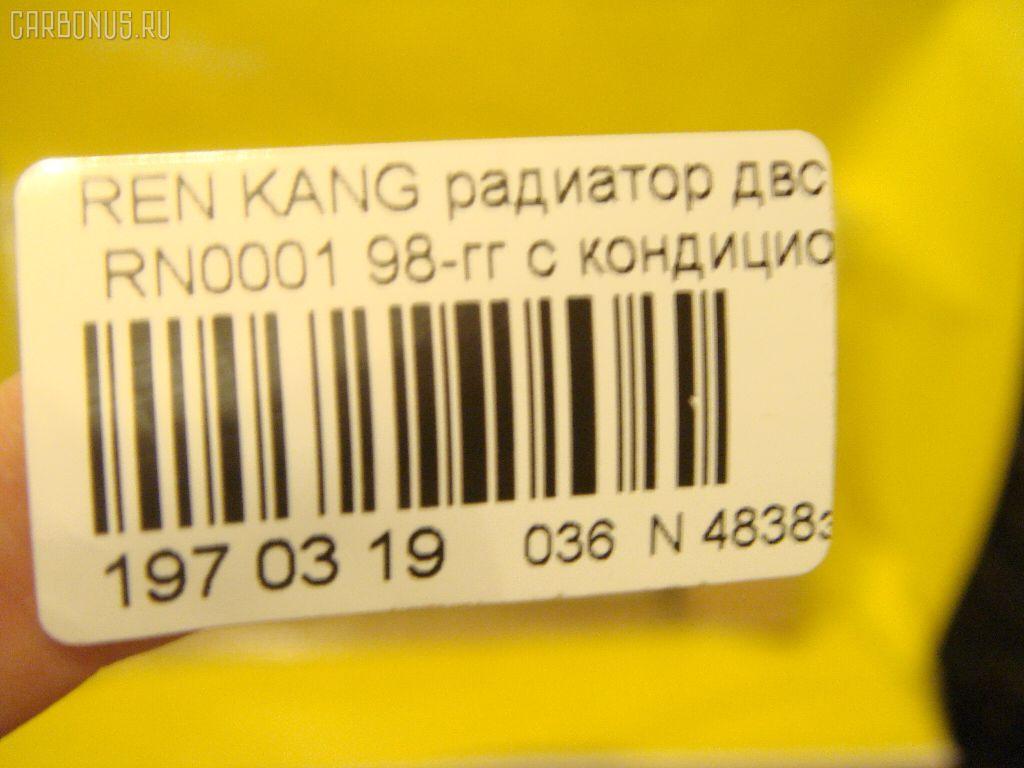 Радиатор ДВС RENAULT KANGOO I KC0 D7F Фото 2