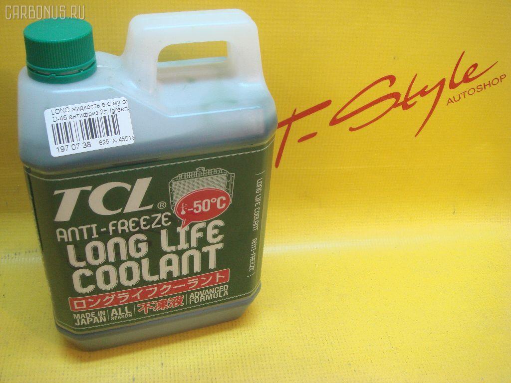 Жидкость в с-му охлаждения LONG LIFE COOLLANT. Фото 8