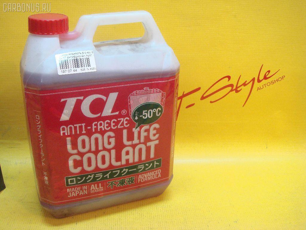Жидкость в с-му охлаждения LONG LIFE COOLLANT. Фото 11