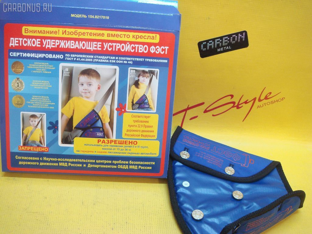 Ремень безопасности ФЭСТ. Фото 7