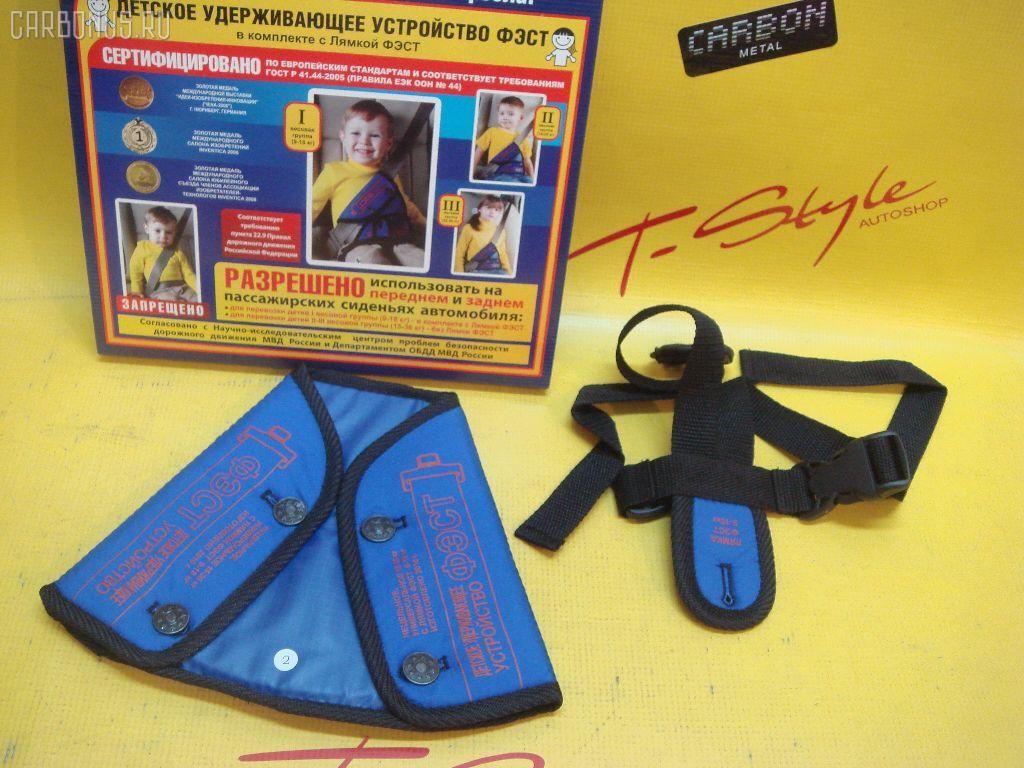 Ремень безопасности ФЭСТ. Фото 10