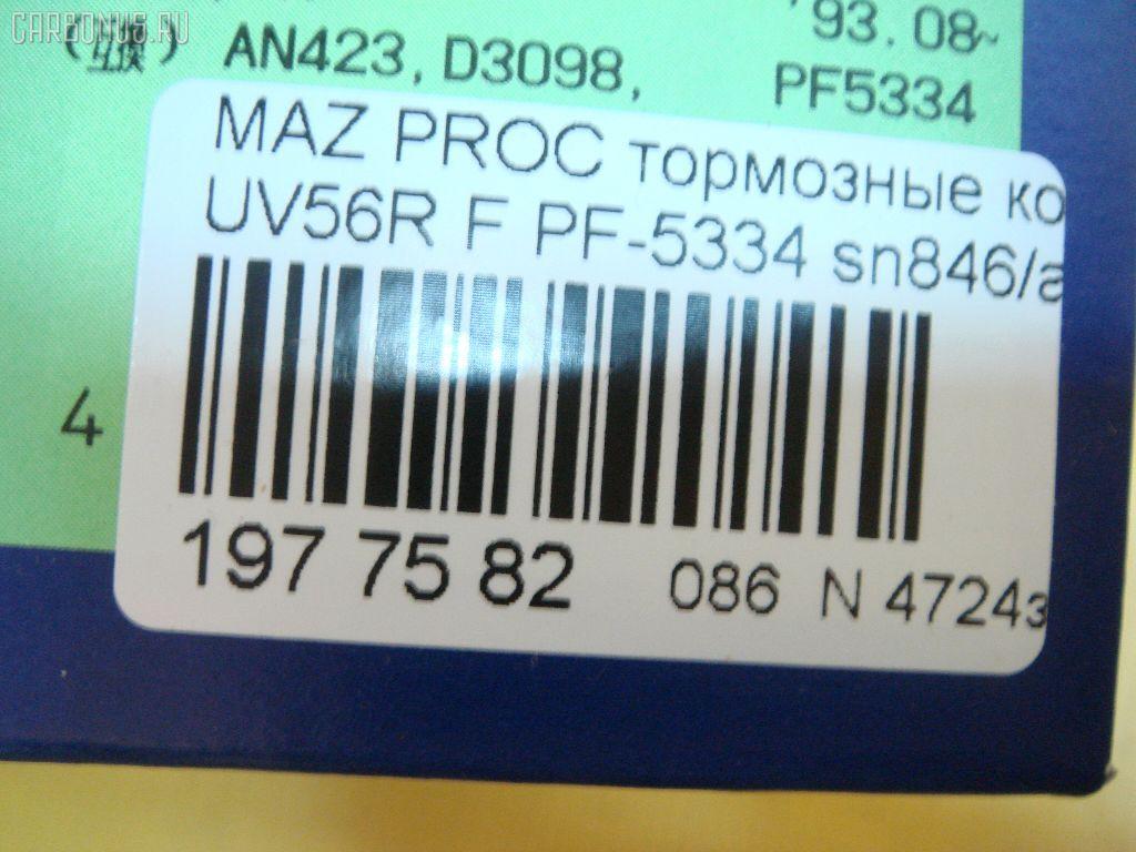 Тормозные колодки MAZDA PROCEED MARVIE UV56R Фото 2