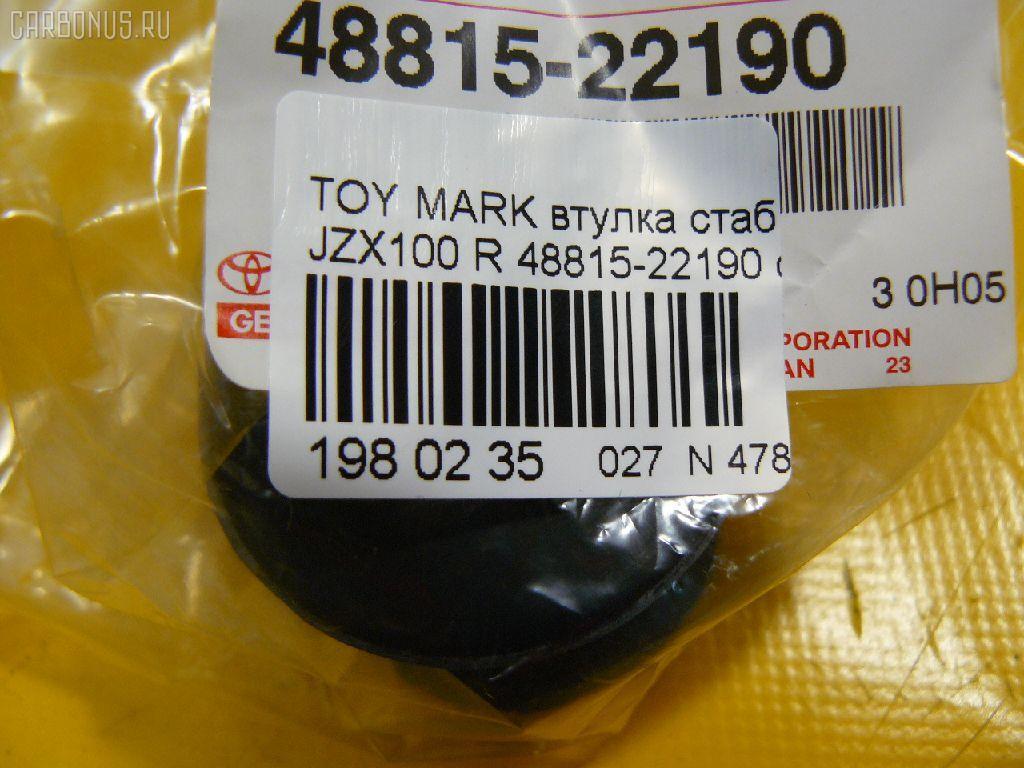 Втулка стабилизатора TOYOTA MARK II JZX100 Фото 2