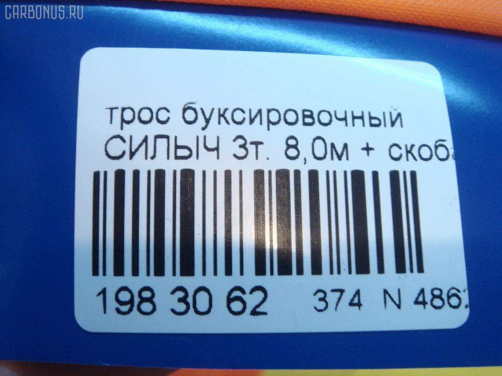 Трос буксировочный СИЛЫЧ РОССИЯ 3т,8,0м. Фото 2