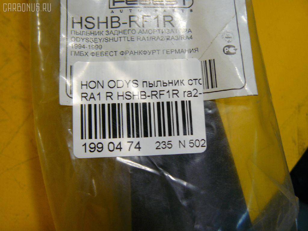 Пыльник стойки HONDA ODYSSEY RA1 Фото 2