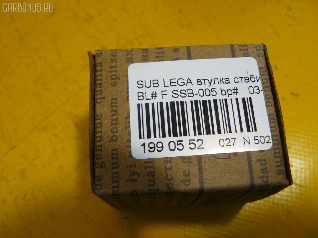Втулка стабилизатора SUBARU LEGACY BL5 Фото 2
