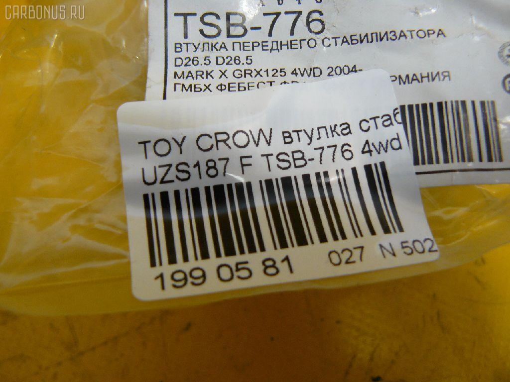 Втулка стабилизатора TOYOTA CROWN UZS187 Фото 2