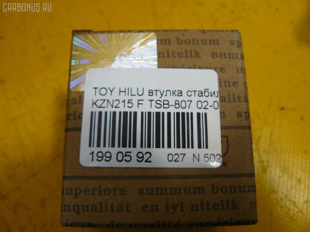 Втулка стабилизатора TOYOTA HILUX SURF KZN215 Фото 2