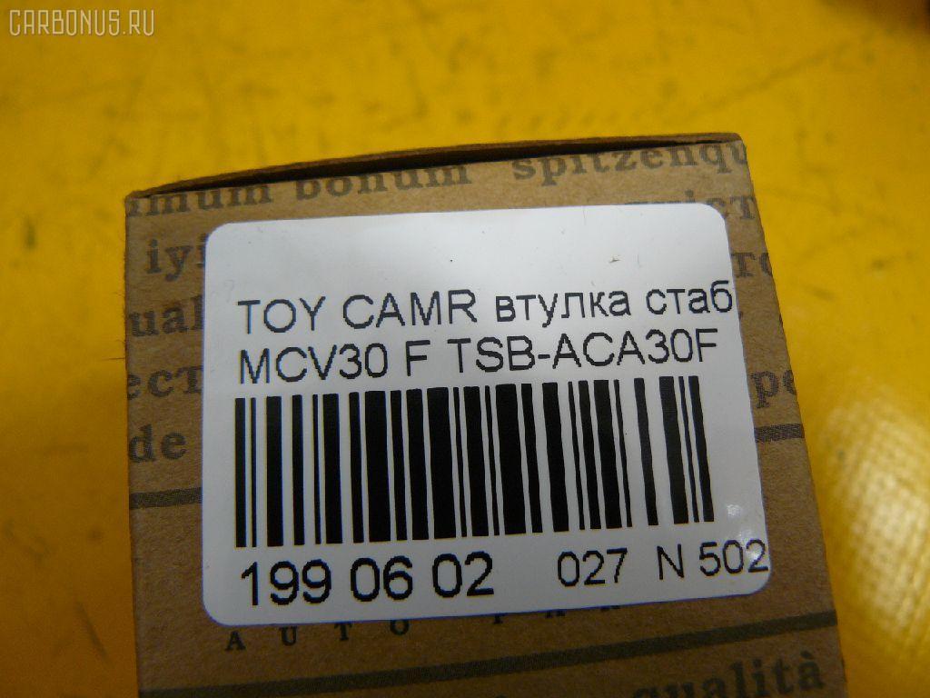 Втулка стабилизатора TOYOTA CAMRY MCV30 Фото 2
