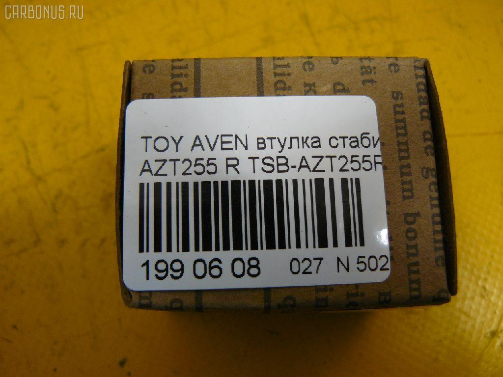 Втулка стабилизатора TOYOTA AVENSIS AZT255 Фото 2