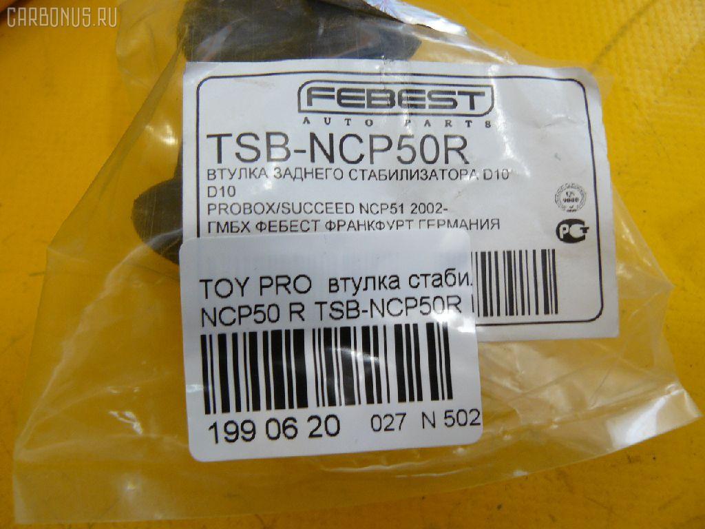 Втулка стабилизатора TOYOTA PRO BOX NCP50 Фото 2