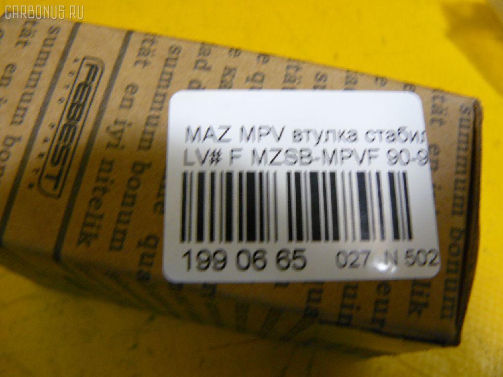 Втулка стабилизатора MAZDA MPV LV# Фото 2