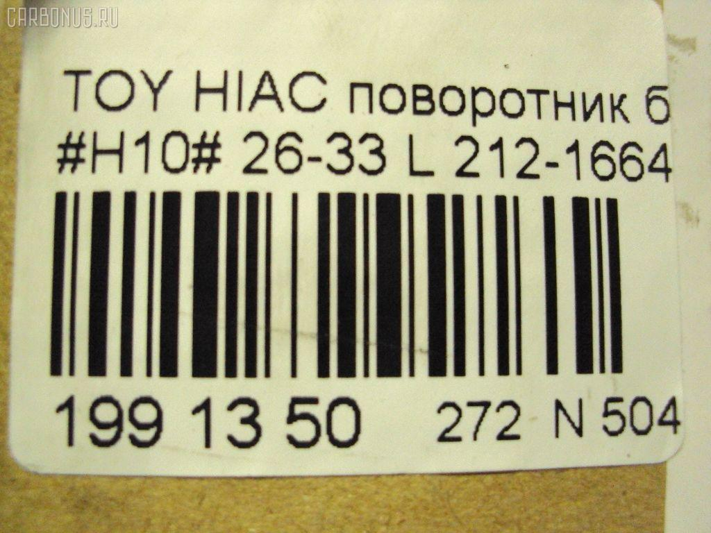Поворотник бамперный TOYOTA HIACE LH100 Фото 3