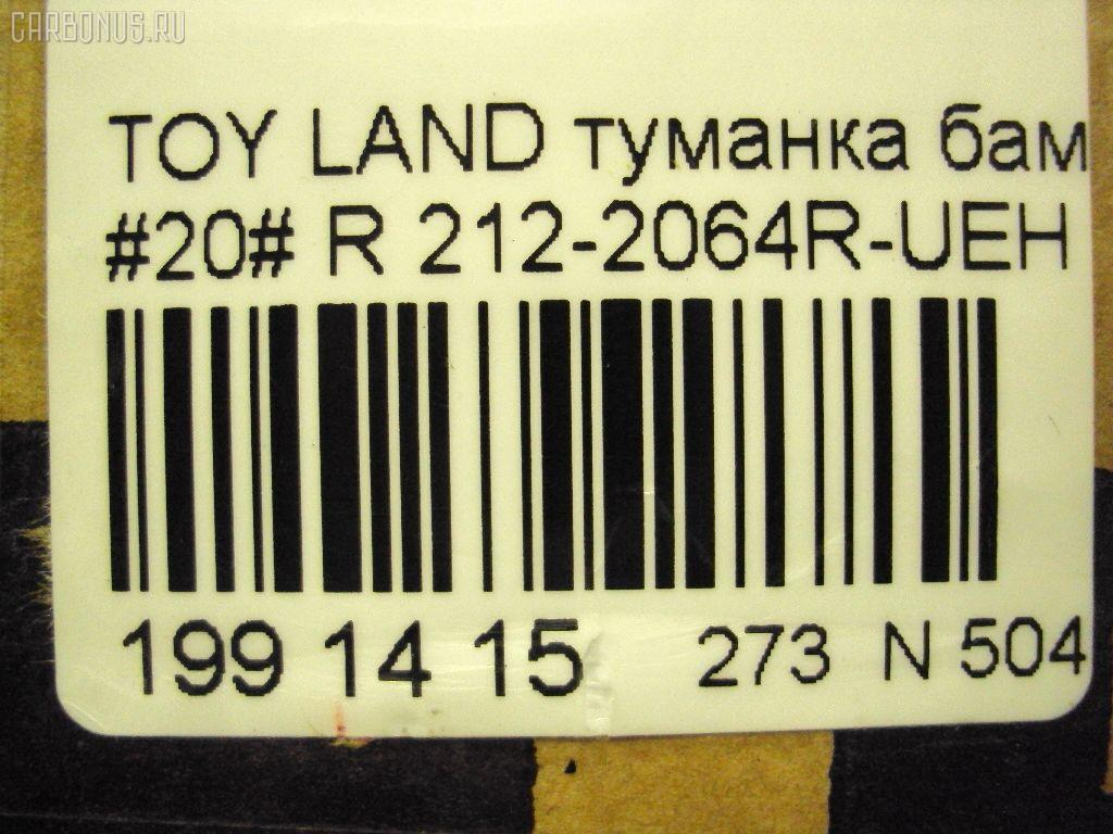 Туманка бамперная TOYOTA LAND CRUISER UZJ200 Фото 3