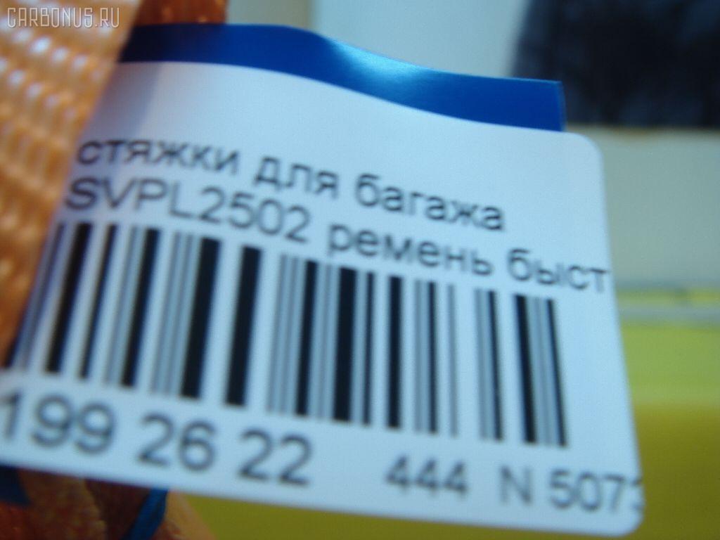Стяжки для багажа РОССИЯ SVPL2502 Фото 2