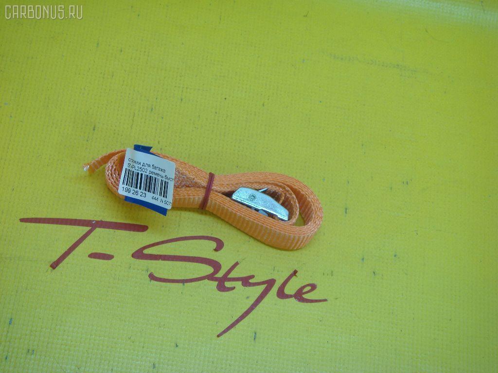 Стяжки для багажа. Фото 8