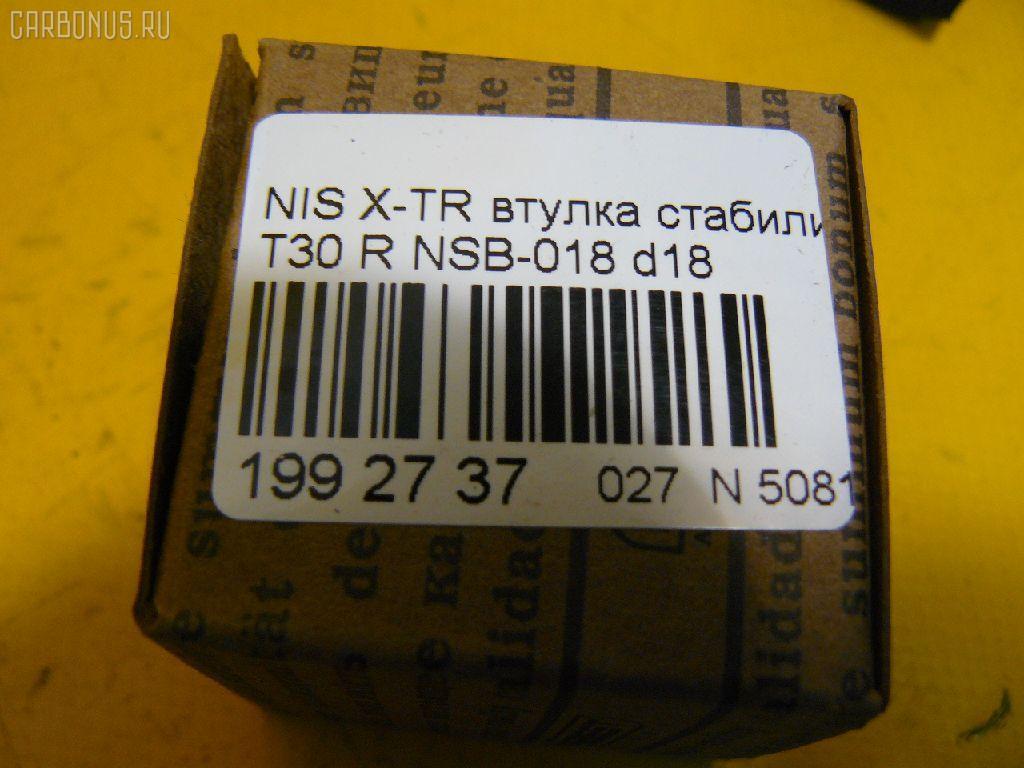 Втулка стабилизатора NISSAN X-TRAIL T30 Фото 2