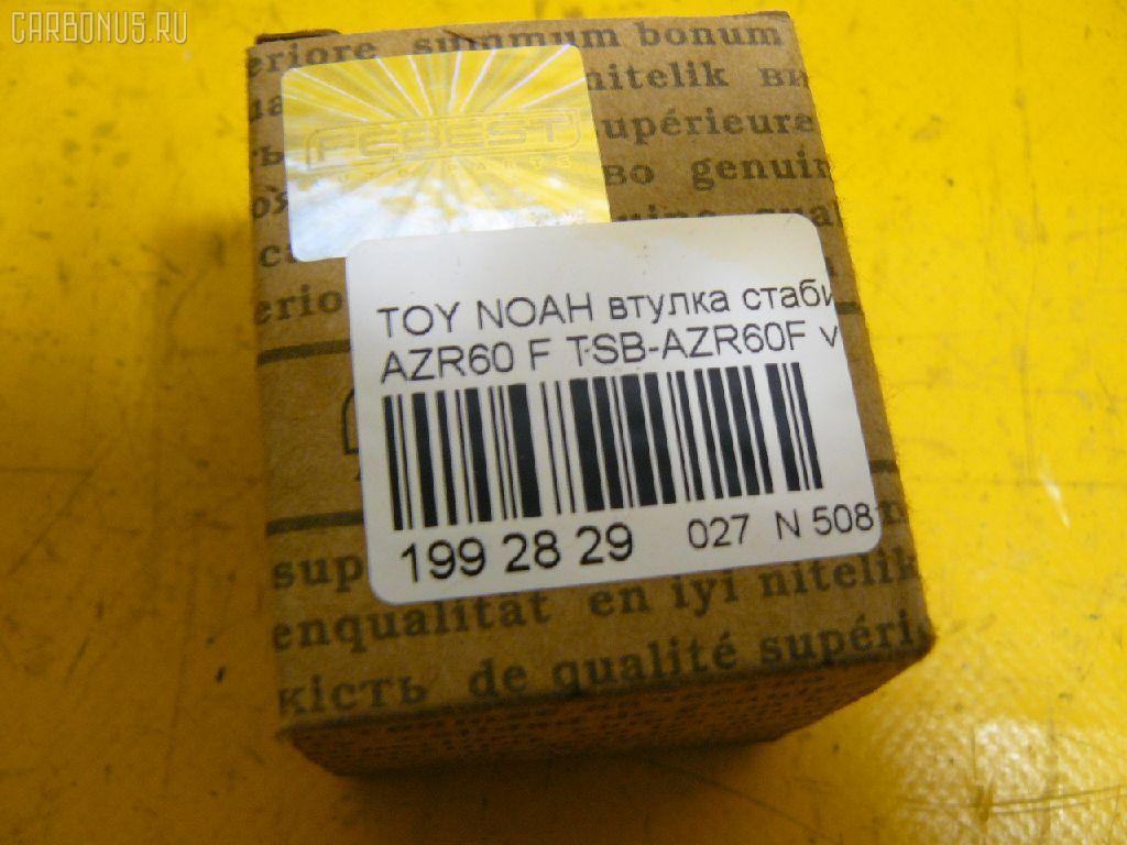 Втулка стабилизатора TOYOTA NOAH AZR60 Фото 2