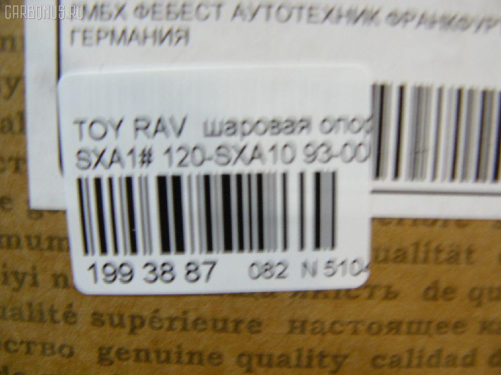 Шаровая опора TOYOTA RAV4 SXA10G Фото 2