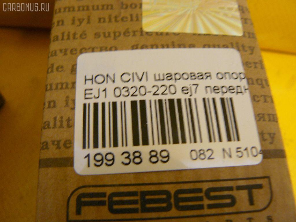Шаровая опора HONDA CIVIC EJ1 Фото 2