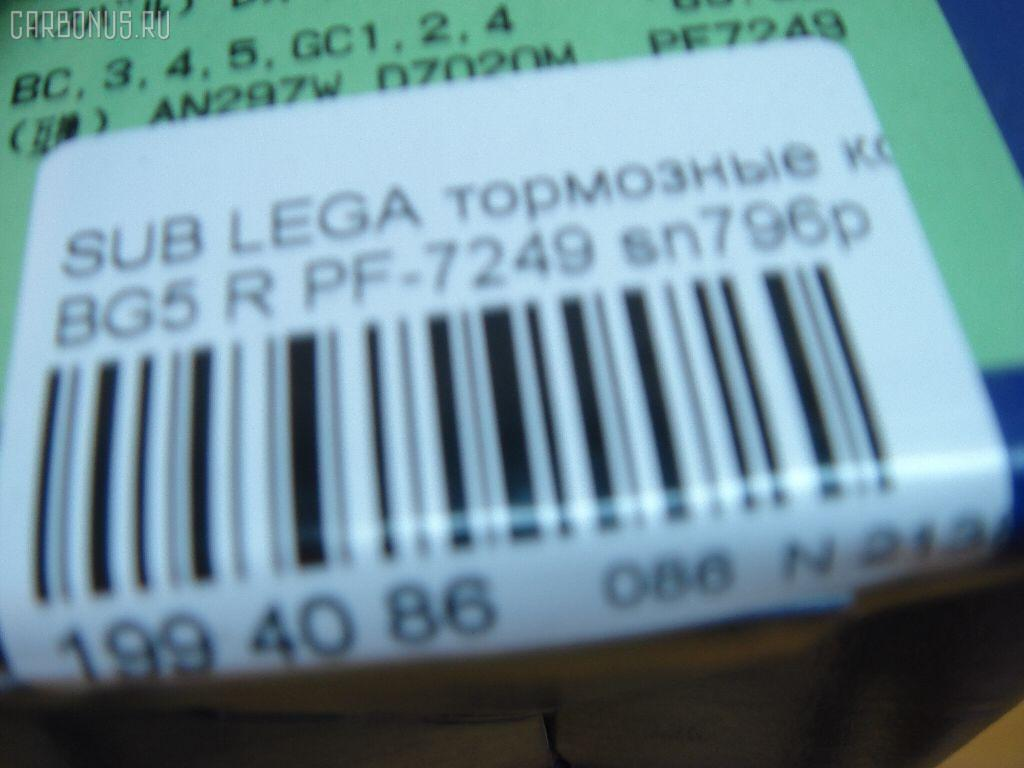 Тормозные колодки SUBARU LEGACY BG5 Фото 2