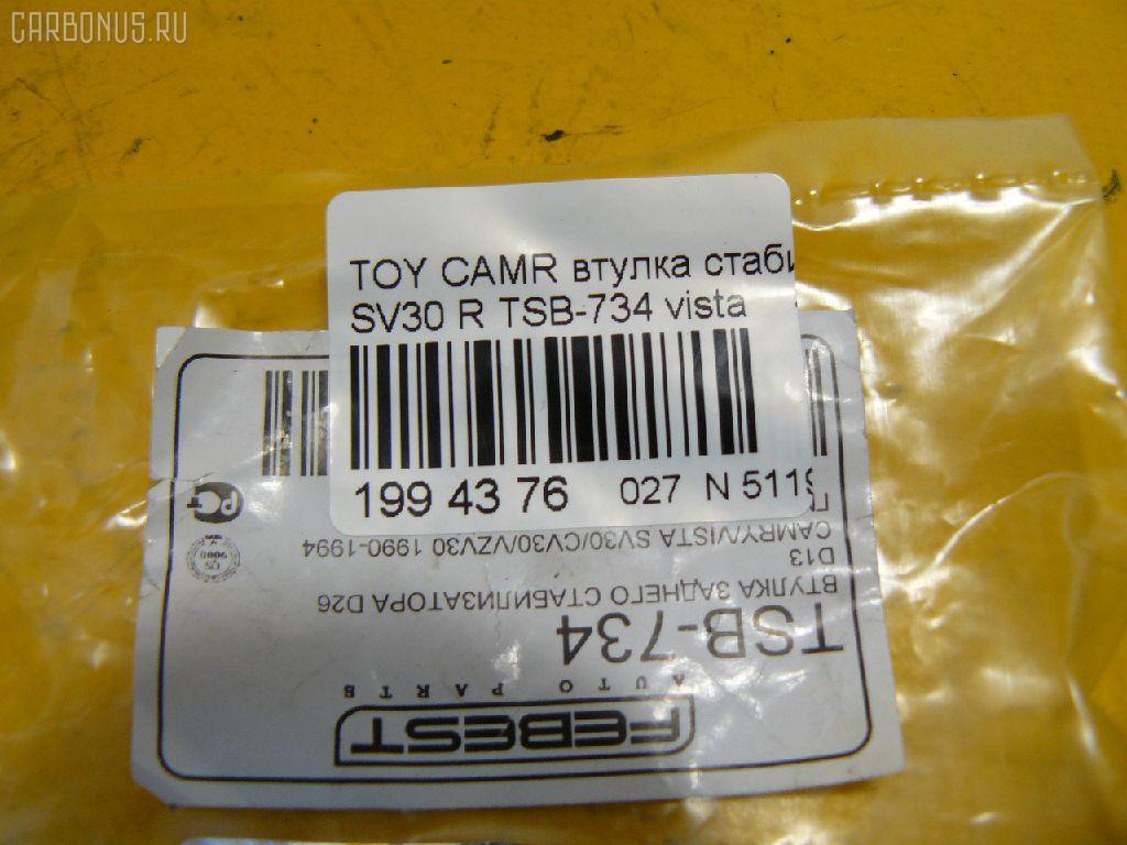 Втулка стабилизатора TOYOTA CAMRY SV30 Фото 2