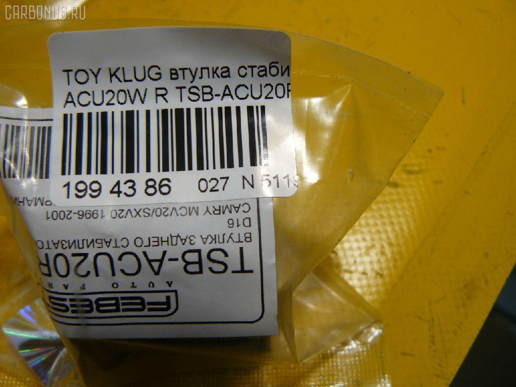 Втулка стабилизатора TOYOTA KLUGER V ACU20W Фото 2