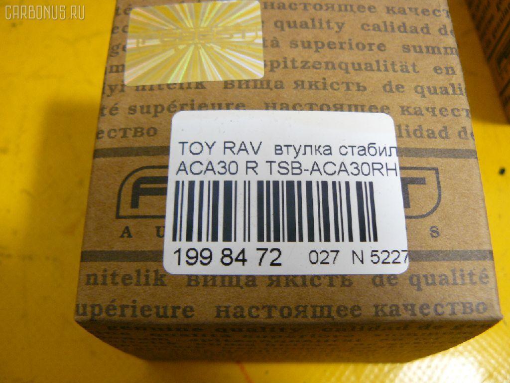 Втулка стабилизатора TOYOTA RAV 4 ACA30 Фото 2