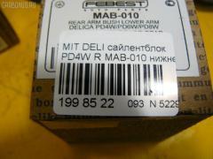 Сайлентблок Mitsubishi Delica space gear PD4W Фото 2