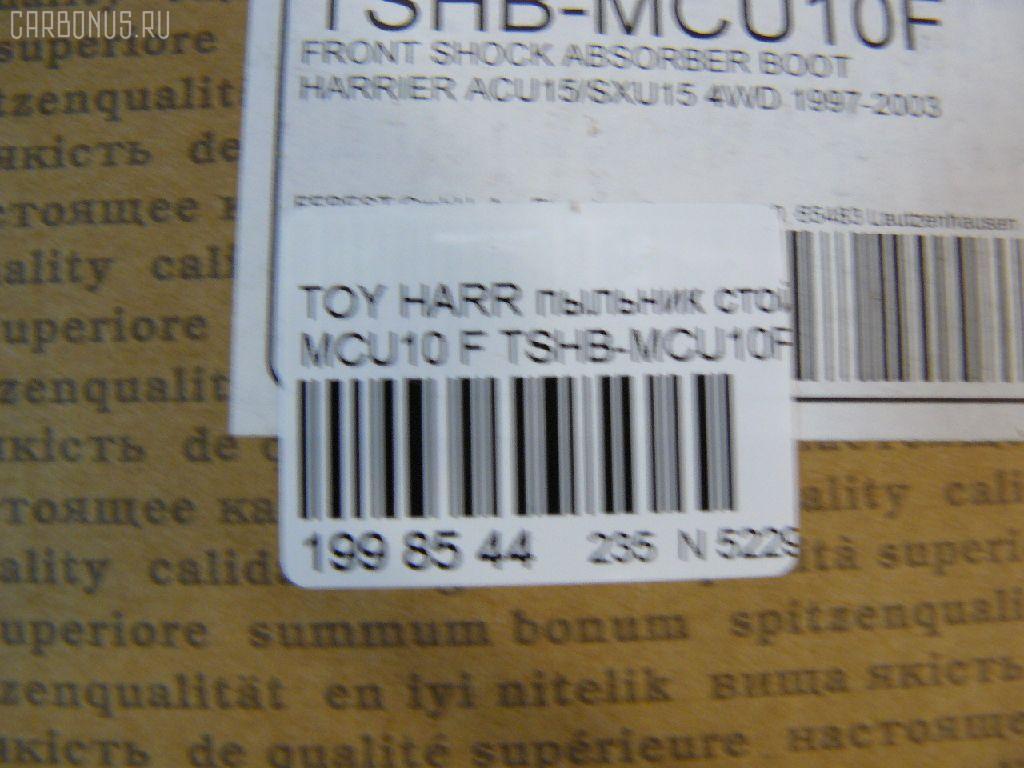 Пыльник стойки TOYOTA HARRIER MCU10 Фото 2