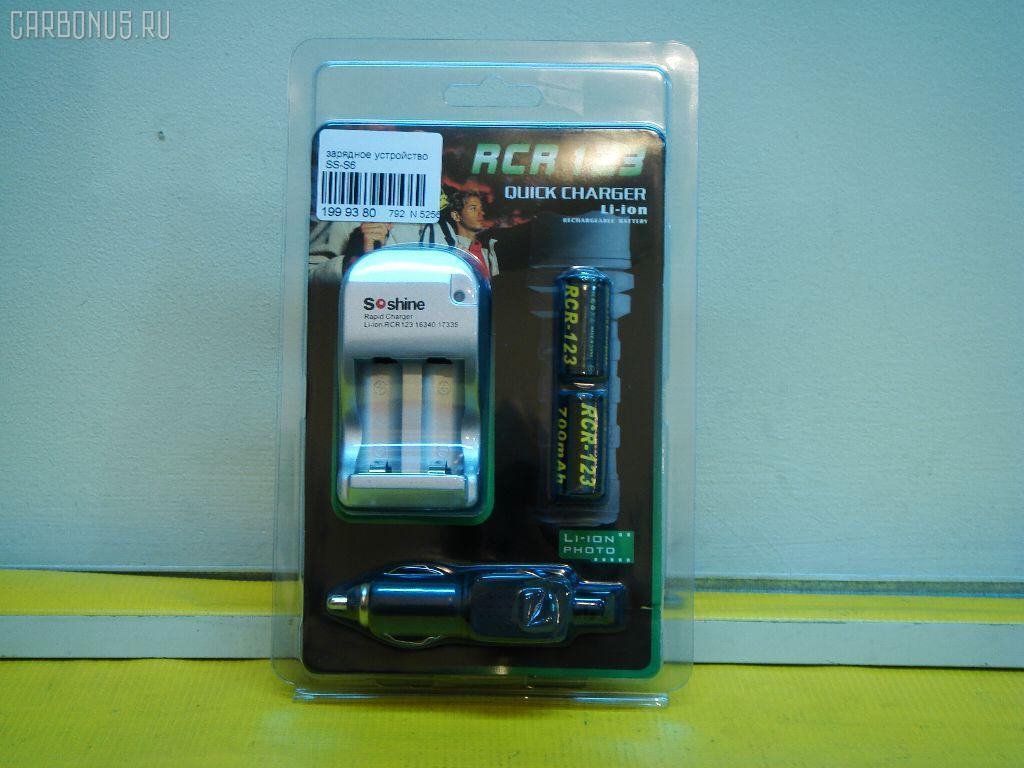 Зарядное устройство. Фото 6