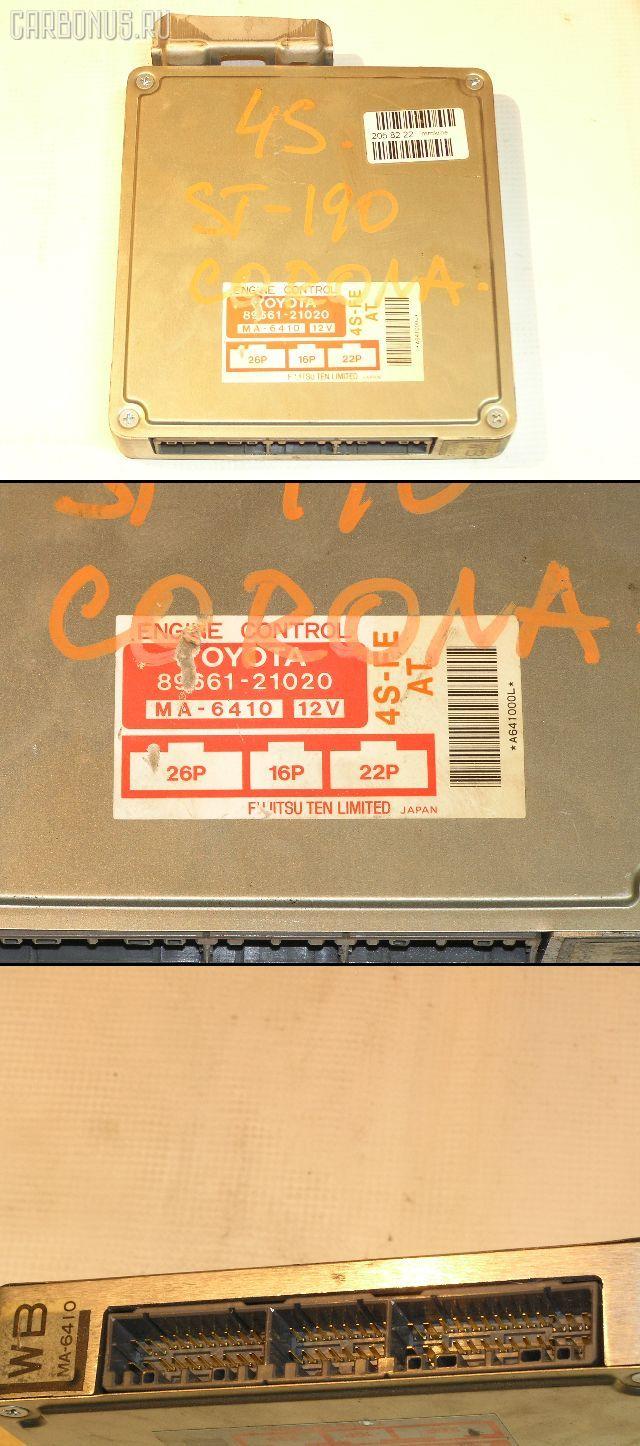 Блок EFI TOYOTA CORONA ST190 4S-FE