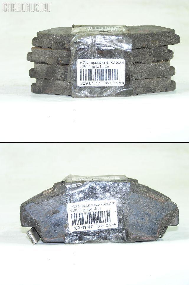 Тормозные колодки HONDA CB5. Фото 1