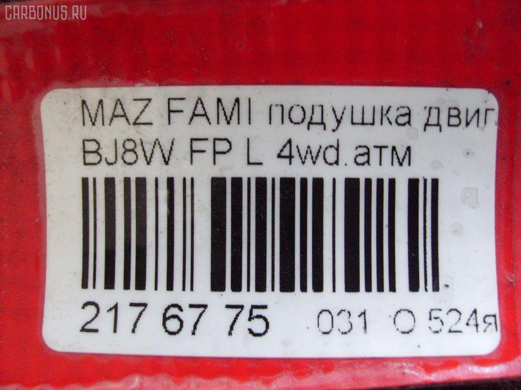 Подушка двигателя MAZDA FAMILIA S-WAGON BJ8W FP Фото 3