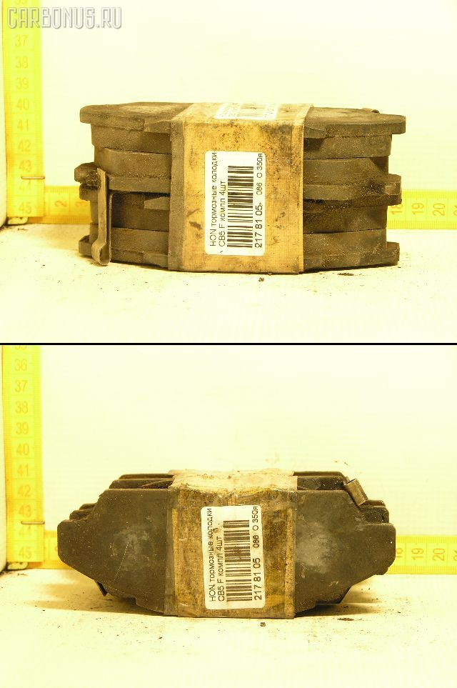 Тормозные колодки HONDA CB5. Фото 2