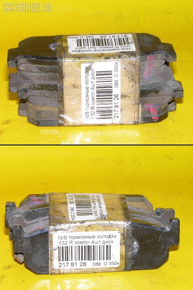 Тормозные колодки NISSAN LAUREL HC35. Фото 1