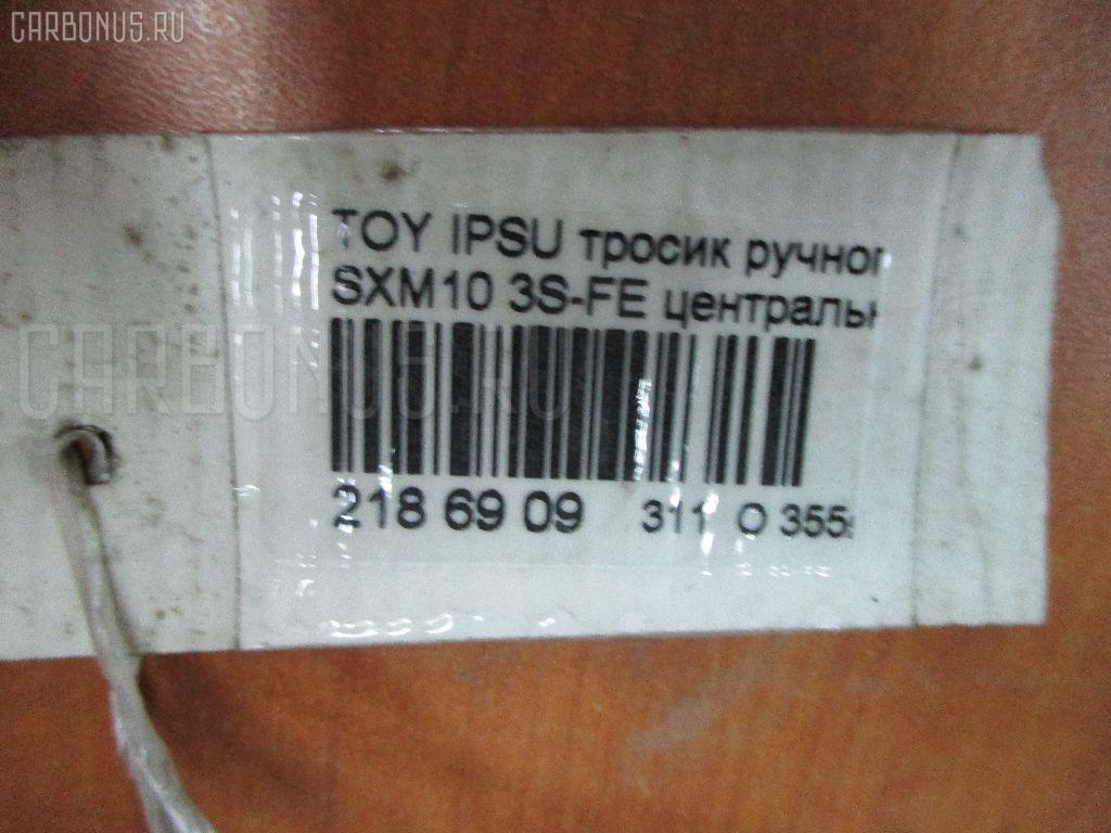 Тросик стояночного тормоза TOYOTA IPSUM SXM10G 3S-FE Фото 3