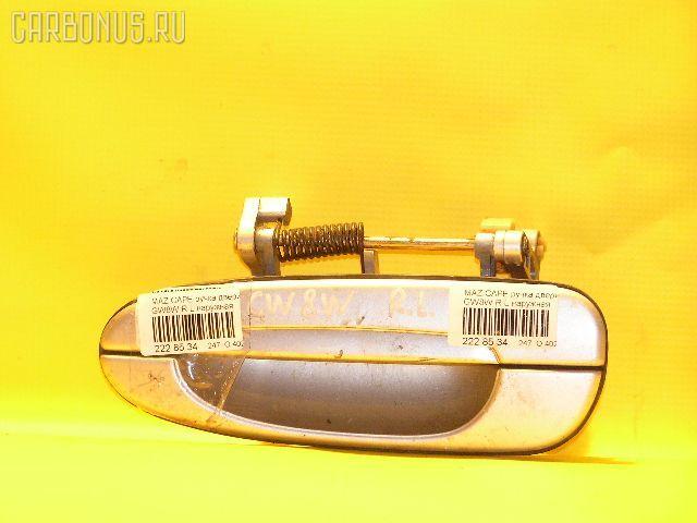 Ручка двери на Mazda Capella Wagon GW8W Фото 1