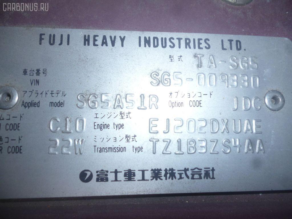 Тросик топливного бака SUBARU FORESTER SG5 Фото 2