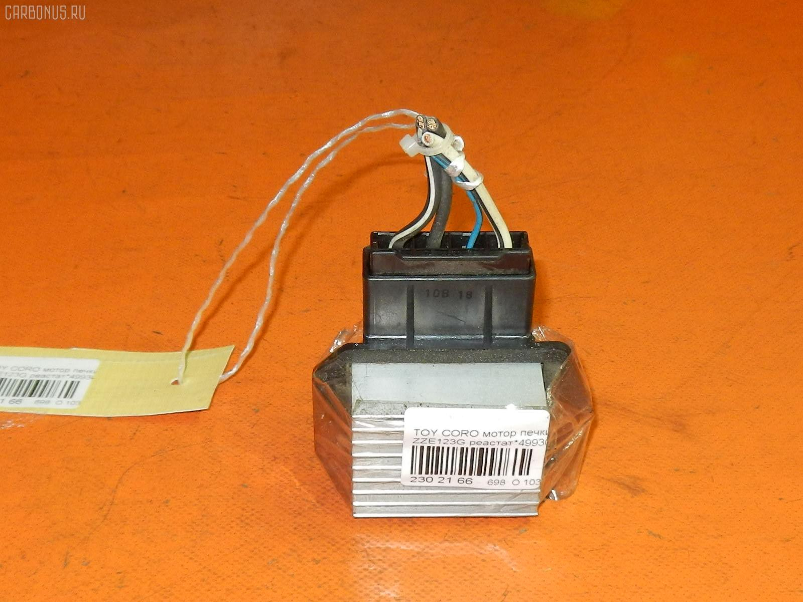 Регулятор скорости мотора отопителя TOYOTA COROLLA FIELDER ZZE123G. Фото 1