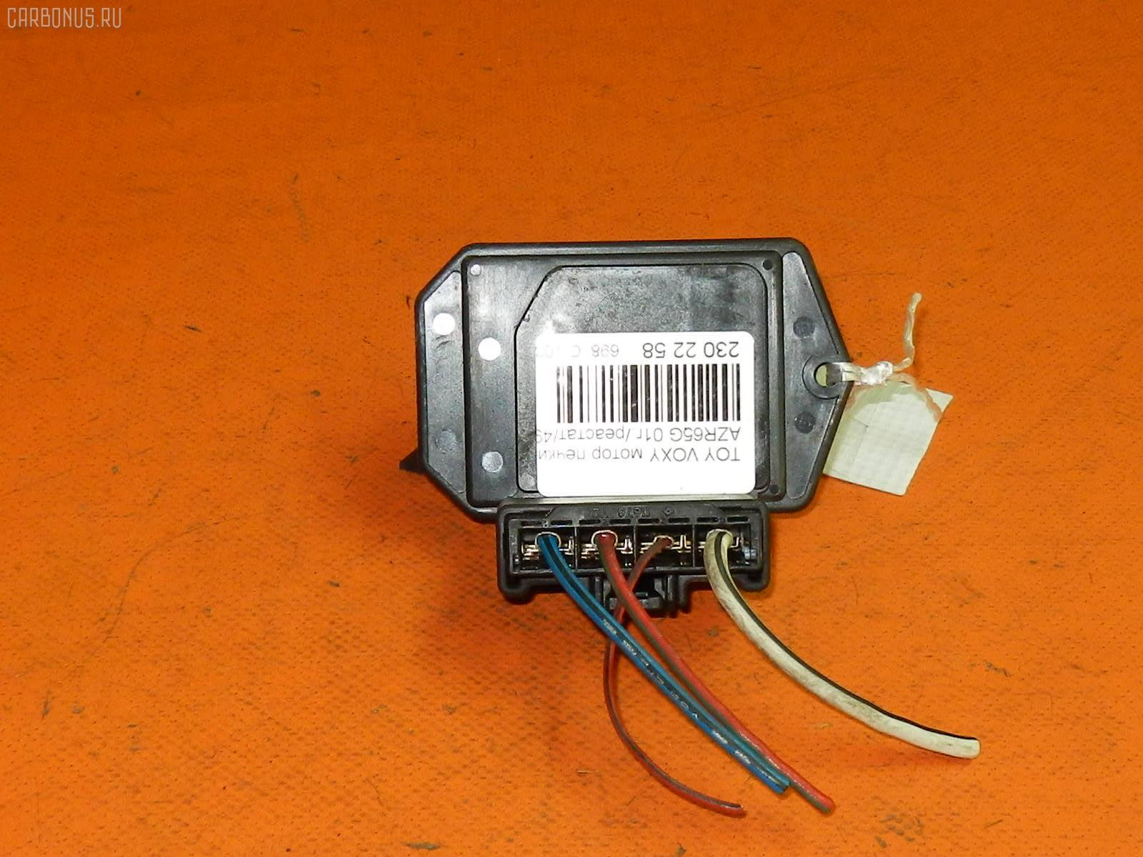 Регулятор скорости мотора отопителя TOYOTA VOXY AZR65G Фото 1