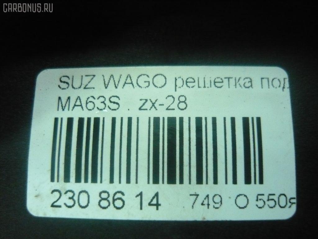 Решетка под лобовое стекло SUZUKI WAGON R PLUS MA63S Фото 4