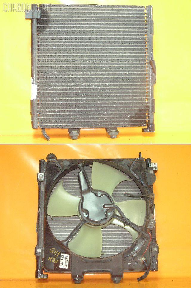 Радиатор кондиционера HONDA HR-V GH1 D16A. Фото 1