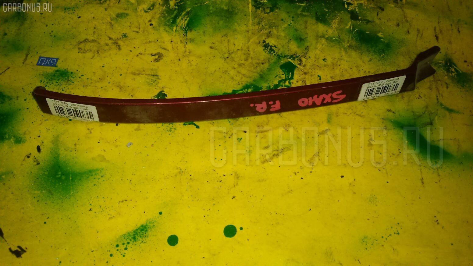 Ресничка TOYOTA RAV4 SXA10G Фото 1
