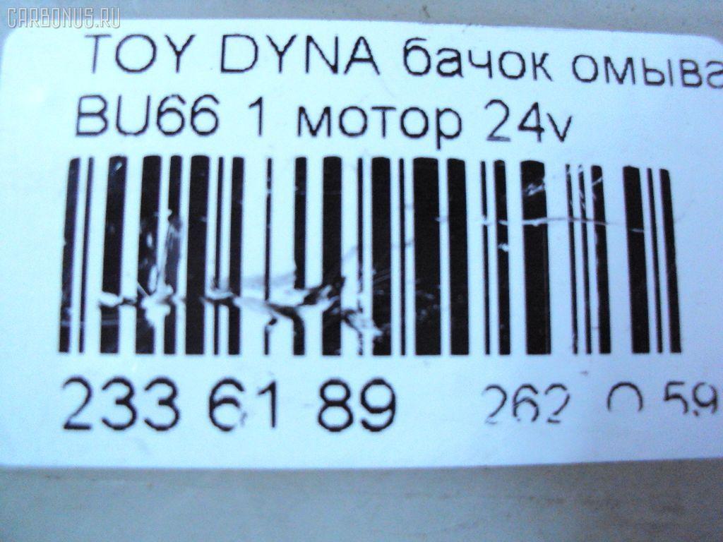 Бачок омывателя TOYOTA DYNA BU66 Фото 4